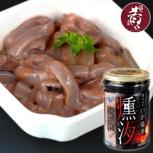 布目 燻汐いか塩辛 (瓶詰め120g)|sakenosakana