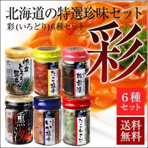 函館布目 北海道の特選珍味セット 彩(いろどり) / 瓶詰め 珍味6種類セット 送料無料|sakenosakana