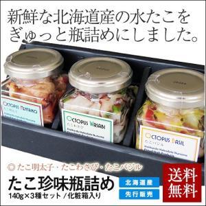 布目 北海道産 たこ珍味瓶詰セット 140g×3種入り / 北海道 珍味 お取り寄せ 化粧箱 ギフト|sakenosakana