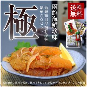函館海鮮珍味 極 (きわみ) セット 6点入り / 北海道 お取り寄せ ギフト 送料無料|sakenosakana