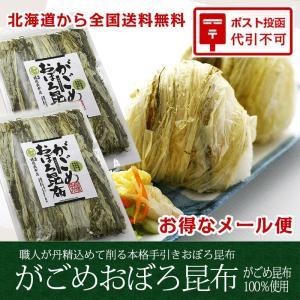 (メール便)がごめおぼろ昆布 (30g×2) / 北海道 函館産 がごめ昆布 無添加 天然|sakenosakana