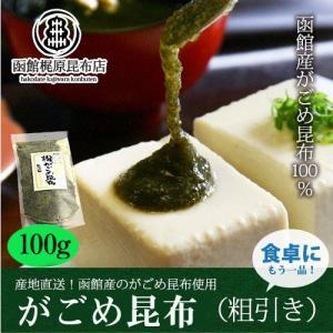 粉がごめ昆布 粗挽き (100g) 無添加 北海道 函館 sakenosakana