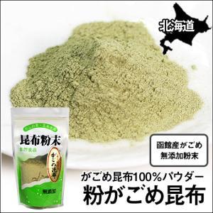 粉がごめ昆布(パウダー)(100g) がごめ昆布 粉末 無添加 北海道|sakenosakana
