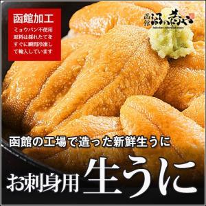 刺身用生冷うに400g(100gx4)|sakenosakana