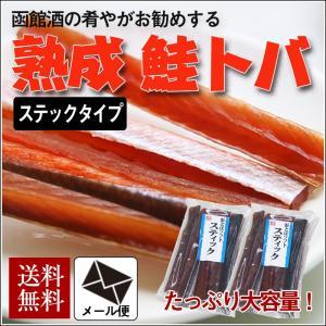 (メール便)鮭とば ソフトスティックタイプ 100g×2袋|sakenosakana