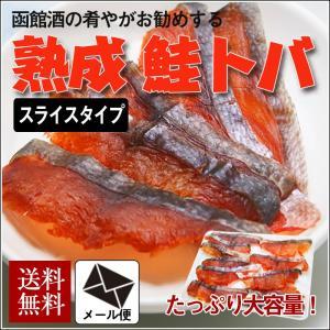 (メール便)鮭とば スライスタイプ 110g|sakenosakana