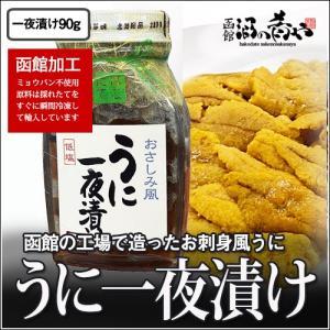 うに一夜漬け90g(瓶詰)|sakenosakana