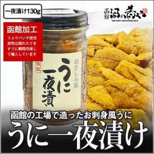 うに一夜漬け130g(瓶詰)|sakenosakana