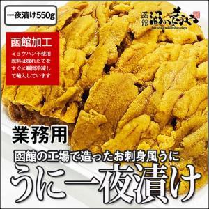 うに一夜漬け550g(業務用サイズ)|sakenosakana