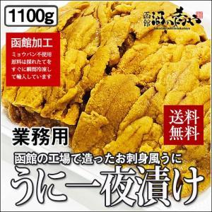 うに一夜漬け1100g(550g×2/業務用サイズ)|sakenosakana