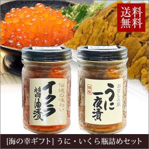 うに・いくらセット(瓶詰/化粧箱入り)/ 送料無料|sakenosakana