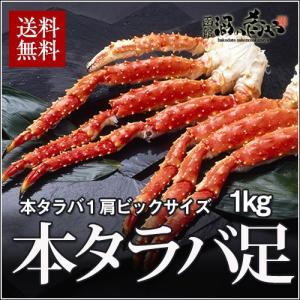 ボイルタラバガ二脚(冷凍)(1kg)|sakenosakana