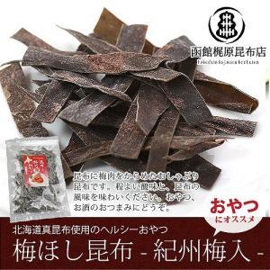 梅ほし昆布 (50g)/ 梅しそ 梅味 おしゃぶり昆布 おつまみ昆布 チャック付き 北海道|sakenosakana
