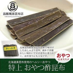 特上おやつ昆布 (30g)/ おつまみ昆布 おしゃぶり昆布 チャック付き 北海道|sakenosakana