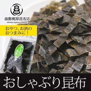 おしゃぶり昆布 (40g) /  お菓子 チャック付き 北海道|sakenosakana