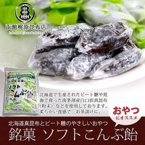 ソフトこんぶ飴 (200g)/ 昆布餅 やわらかい 個包装 お菓子 北海道|sakenosakana