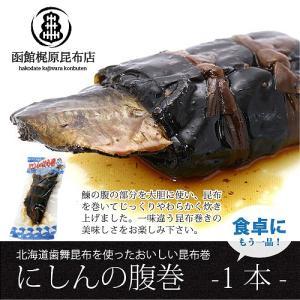 にしんのはら巻(1本) 鰊 昆布巻き 北海道 肉厚|sakenosakana