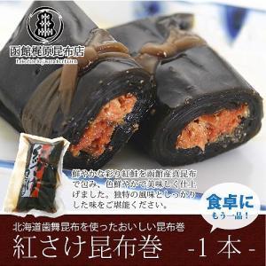 紅さけ巻(1本) 紅鮭 昆布巻き 惣菜 おかず 北海道 肉厚|sakenosakana