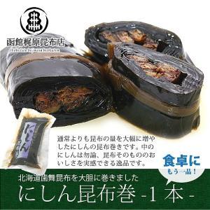 にしん巻(1本) 鰊 昆布巻き 惣菜 おかず 北海道 肉厚|sakenosakana