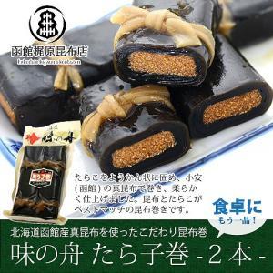 たらこ巻(2本入り) 昆布巻き 惣菜 おかず 北海道|sakenosakana