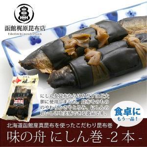 にしん巻(2本入り) 鰊 昆布巻き 惣菜 おかず 北海道|sakenosakana