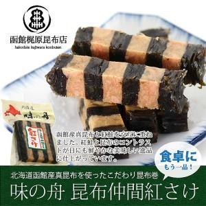 昆布仲間紅さけ(1枚) 紅鮭 昆布巻き 昆布重ね 惣菜 おかず 北海道|sakenosakana