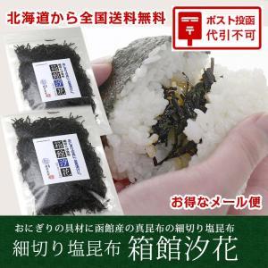 (メール便)細切り汐昆布 箱館汐花 (80g×2) 塩昆布 おかず|sakenosakana