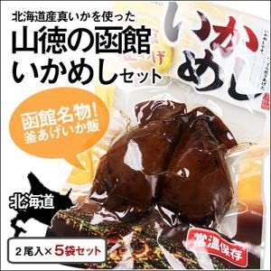 山徳の函館いかめしセット(2尾入りパック×5袋)/ 北海道産 いか飯 お試し|sakenosakana