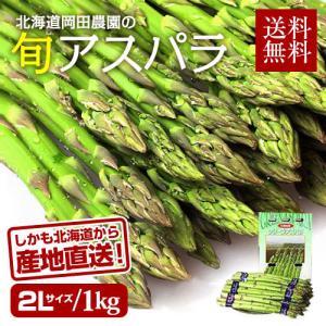 北海道産 グリーンアスパラ 1kg L〜2Lサイズ / 産地直送 送料無料 sakenosakana