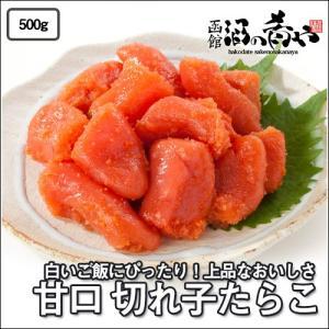 最高級たらこを使用した切れ子タラコ(500g)/ 訳あり 自宅用 お得用 たらこ|sakenosakana