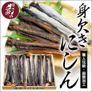身欠きにしん(1箱/500g)/ 北海道 函館加工 焼き魚 おつまみ ニシン 鰊|sakenosakana