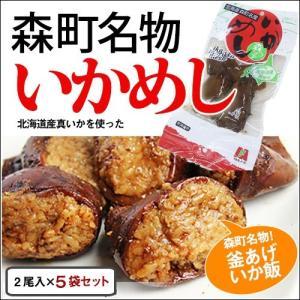 いか森っこめし(2尾入り×5袋) / 北海道産 いか飯 いかめし|sakenosakana