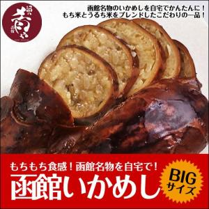北海道産 山徳の函館いかめし ビッグサイズ(2尾入り)|sakenosakana
