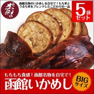 北海道産 山徳の函館いかめし ビッグサイズ(2尾入り×5袋セット) お徳用|sakenosakana