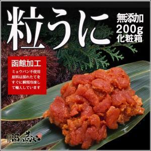 業務用粒うに200g(バフンウニ)|sakenosakana