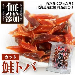 北海道産 鮭とば(カット) (50g) / 北海道 おつまみ 酒の肴 無添加|sakenosakana