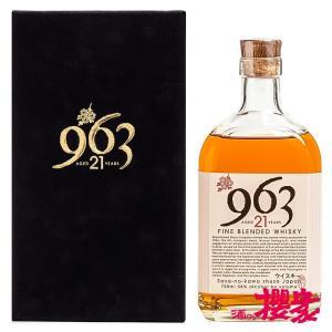 ブレンデッドウイスキー「963」 21年 58° 700ml/笹の川酒造/ウイスキー