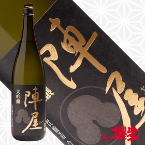 有賀醸造 陣屋 大吟醸 1800ml 日本酒 有賀醸造 福島 地酒|sakenosakuraya