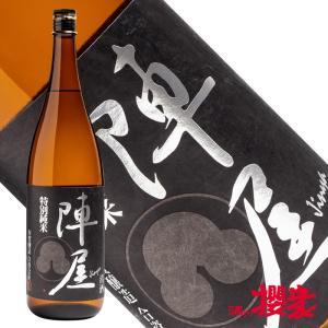 有賀醸造 陣屋 特別純米 1800ml 日本酒 有賀醸造 福島 地酒|sakenosakuraya