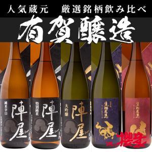 日本酒 飲み比べ 有賀醸造 1800ml×5本セット 陣屋 生粋左馬 日本酒 有賀醸造 福島 白河 ふくしまプライド。体感キャンペーン(お酒/飲料)|sakenosakuraya