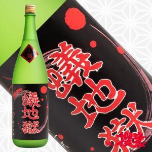 蟻地獄 純米吟醸 1800ml 日本酒 渡辺酒造本店 福島 地酒 ふくしまプライド。体感キャンペーン(お酒/飲料)|sakenosakuraya