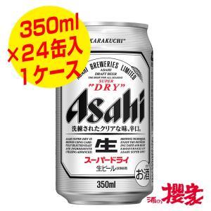 アサヒ ビール スーパードライ 缶ビール 350ml 1箱(24缶)|sakenosakuraya