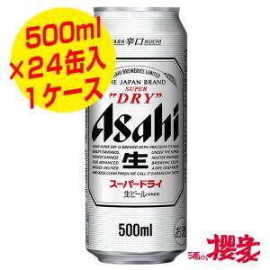 アサヒ ビール スーパードライ 缶ビール 500ml 1箱(24缶)|sakenosakuraya