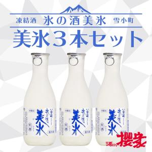 氷の酒 美氷 300ml×3本セット 雪小町 日本酒 福島 地酒 凍結酒|sakenosakuraya
