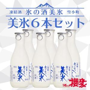 氷の酒 美氷 300ml×6本セット 雪小町 日本酒 福島 地酒 凍結酒|sakenosakuraya