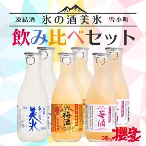 氷の酒 美氷飲み比べセット(美氷 梅 苺) 300ml×6本 雪小町 日本酒 リキュール 福島 地酒 凍結酒|sakenosakuraya