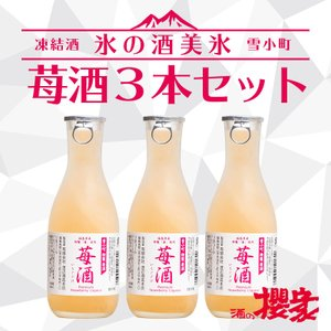 氷の酒 苺美氷 300ml×3本セット 雪小町 リキュール 福島 地酒 凍結酒|sakenosakuraya