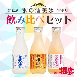 氷の酒 美氷飲み比べセット(美氷 梅 苺) 300ml×3本 雪小町 日本酒 リキュール 福島 地酒 凍結酒|sakenosakuraya
