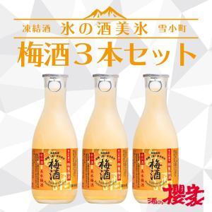 氷の酒 梅美氷 300ml×3本セット 雪小町 リキュール 福島 地酒 凍結酒|sakenosakuraya