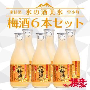 氷の酒 梅美氷 300ml×6本セット 雪小町 リキュール 福島 地酒 凍結酒|sakenosakuraya